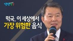 """[팔팔영상] """"떡국, 이 세상에서 가장 위험한 음식!"""""""