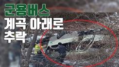 [자막뉴스] 신병 탑승 군용버스 20m 계곡 아래 추락...22명 부상