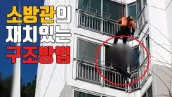 [자막뉴스] 투신하려는 남성 살린 소방관의 '발길질'
