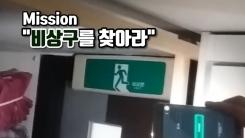 [자막뉴스] 1/3은 탈출 못하는 서울 목욕탕