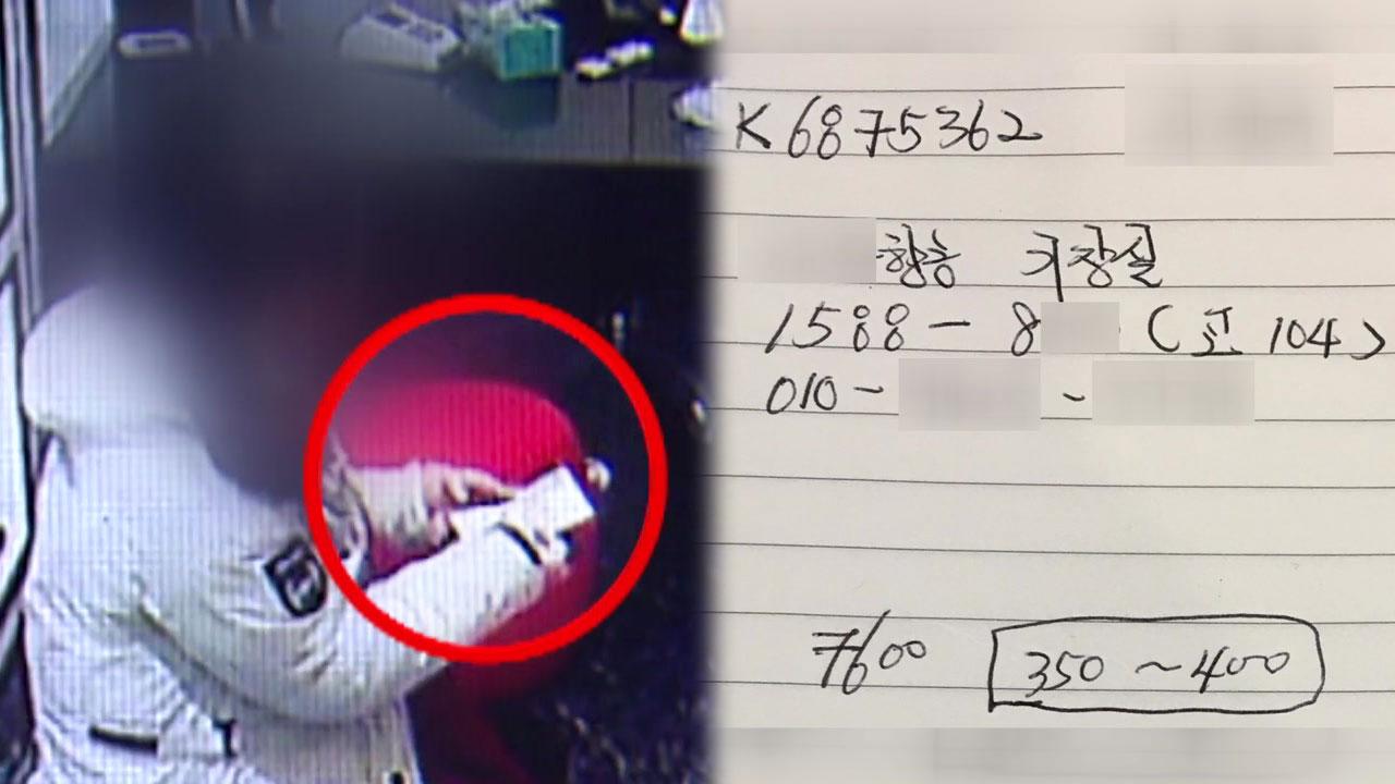 """[단독] """"영화같은 사기"""" 항공사 조종사 행세 남성 또 범행"""