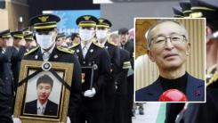 [좋은뉴스] 순직 아들 기리며 기부한 '소방관 아버지'