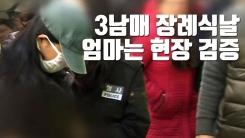[자막뉴스] 3남매 장례식날, 엄마는 현장 검증