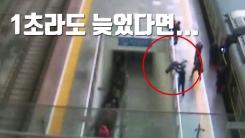 [자막뉴스] '환각' 때문에 4m 아래 투신 男, 극적 구조