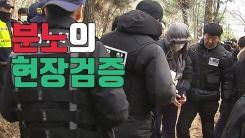 [자막뉴스] 분노로 가득 찼던 '준희 양 사망 현장 검증'