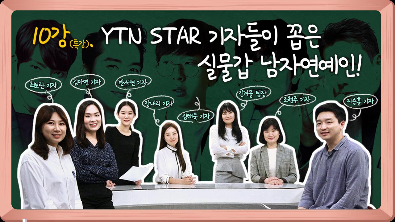 연예부 기자들이 뽑은 '실물 甲' 남자 연예인은?