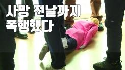 [자막뉴스] '밟히고 맞다가 숨진 준희'...사망 전날도 폭행
