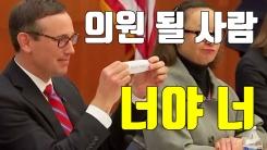 [자막뉴스] 美 주 하원의원 승자 '제비뽑기'로 가린 사연