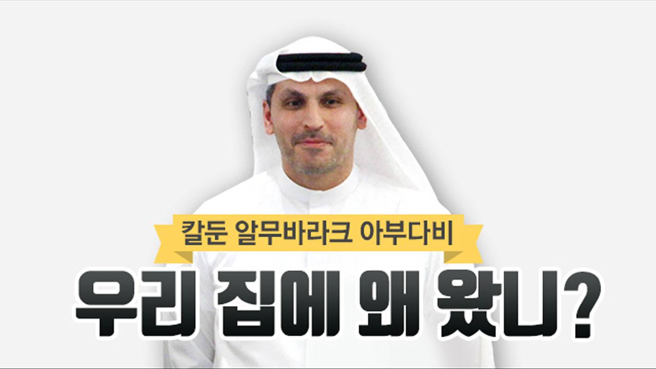 """""""우리 집에 왜 왔니?""""...UAE의 최고 실세, 칼둔의 방문"""