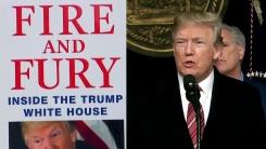 [자막뉴스] '트럼프 정신건강' 다룬 책 '화염과 분노', 논쟁 점입가경