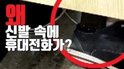 [자막뉴스] 휴대전화 사러 간 여성이 겪은 끔찍한 일