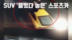 [자막뉴스] SUV '들었다 놓은' 스포츠카