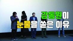 [자막뉴스] 강동원이 '1987' 무대인사에서 눈물을 쏟은 사연
