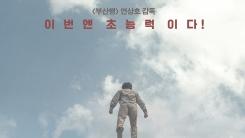 '염력', CGV 스크린X 개봉 확정...국내 최초 쓰리캠 촬영