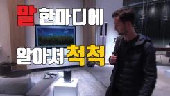 [자막뉴스] '말만 하면 뭐든 연결'...CES 인공지능 전쟁 개막