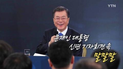[뉴스인] 신년기자회견 속 말말말