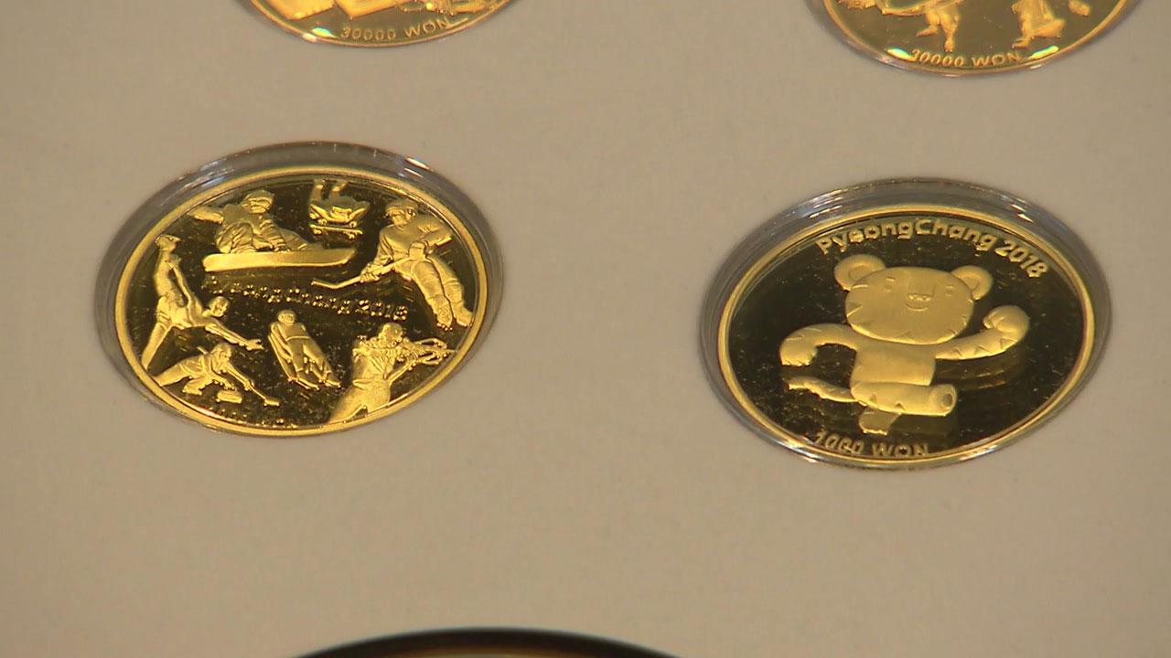 평창올림픽 기념주화·은행권 기획세트 공개
