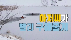 [자막뉴스] 초등생 구하려 저수지에 뛰어든 소방대원