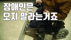 [자막뉴스] 장애인 배려는 어디에?...문화올림픽 시설 논란