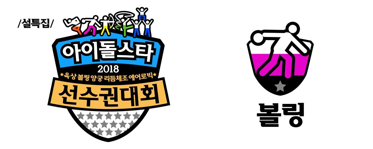 '아육대', 사상 최초 볼링 신설…엑소·워너원 출격
