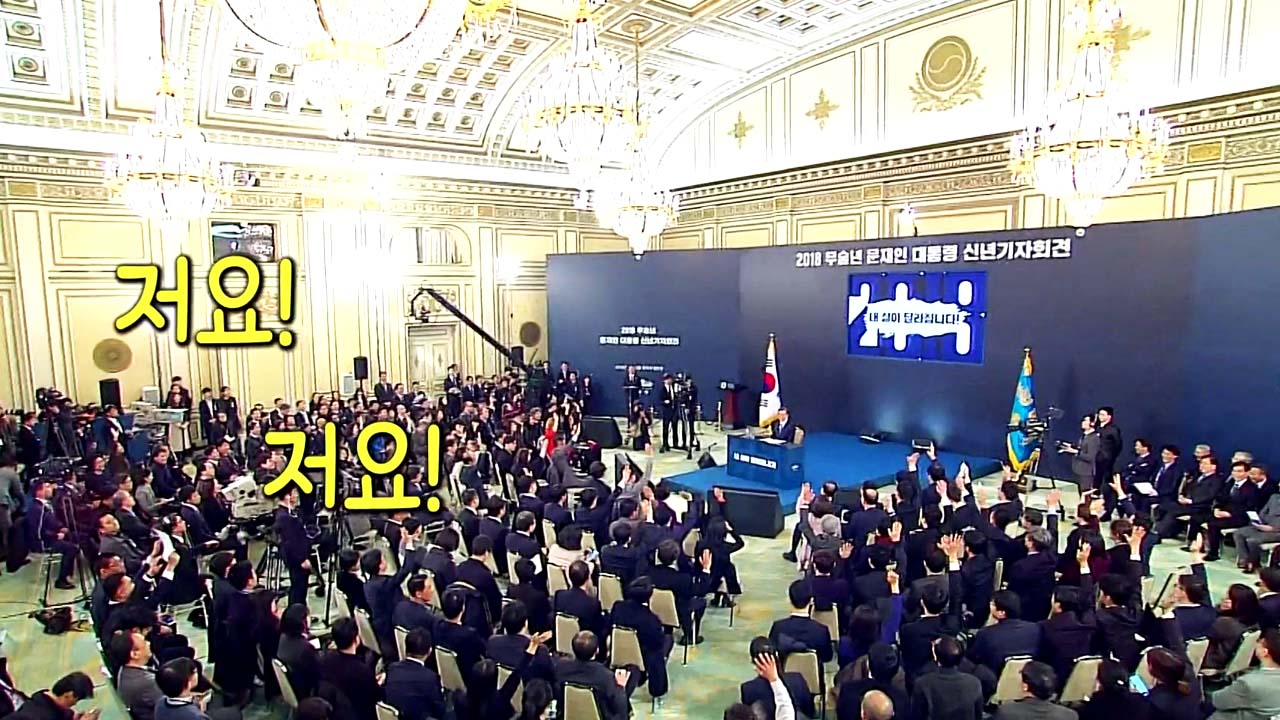 [뉴스앤이슈] 대통령 신년 기자 회견 이모저모