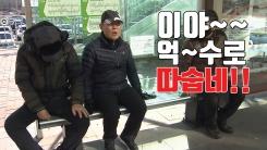 [자막뉴스] 최강 추위도 녹이는 이색 정류장들