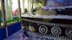 슈퍼마켓으로 돌진한 탱크...도대체 무슨 일이?