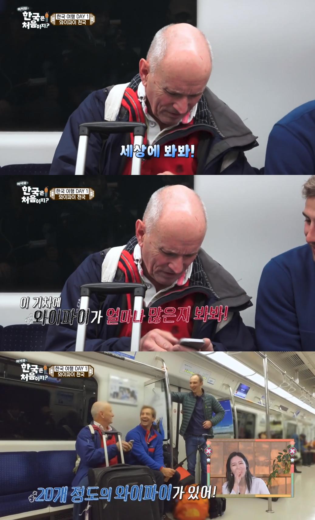 '어서와' 영국 친구들이 한국 지하철 타고 놀란 이유