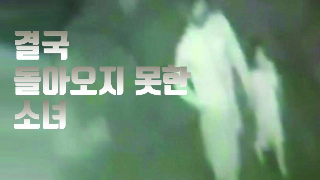 [자막뉴스] 숨진 채 쓰레기 더미에서 발견된 8살 소녀