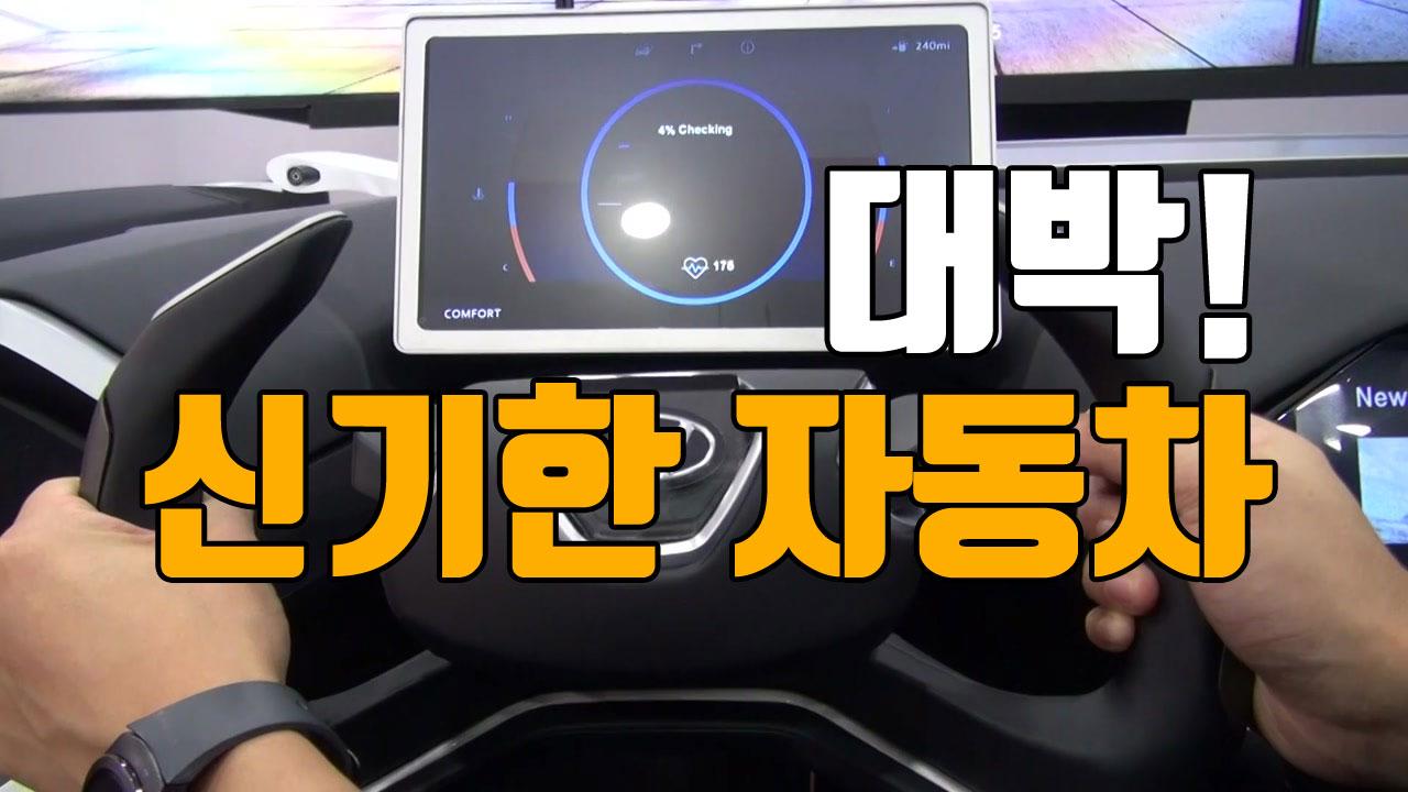 """[자막뉴스] """"당신의 건강 상태를 점검합니다"""" 신기한 자동차"""