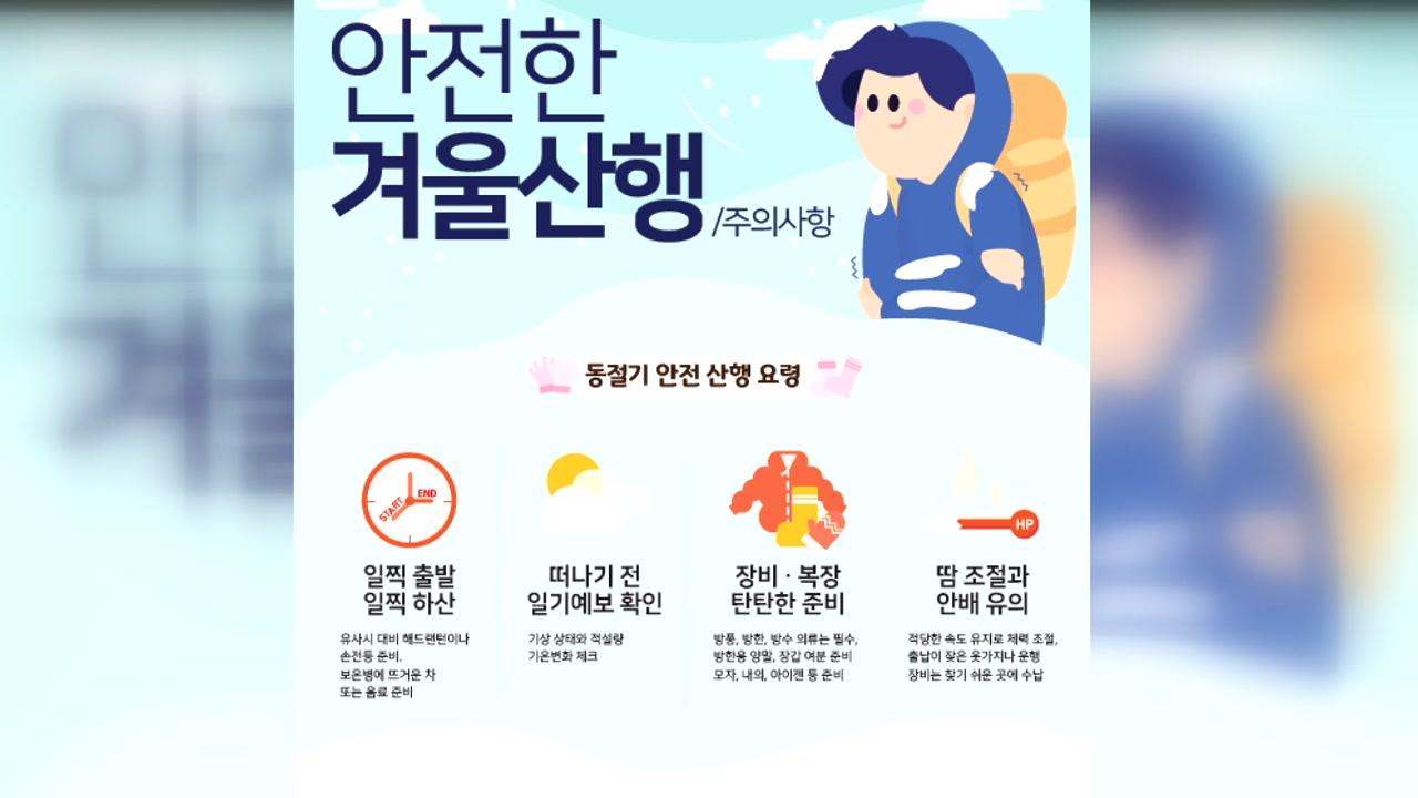 [대전·대덕] 산림청, 겨울 산행 '안전사고' 주의 당부