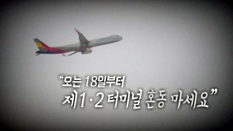 """[통통영상] """"인천공항 제1·2터미널 혼동 마세요"""""""