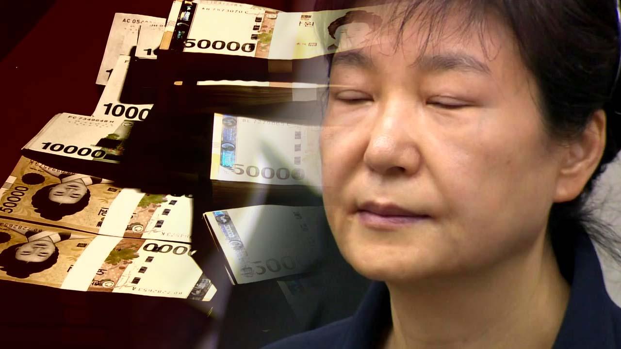 법원, '국정원 뇌물' 박근혜 전 대통령 재산 동결