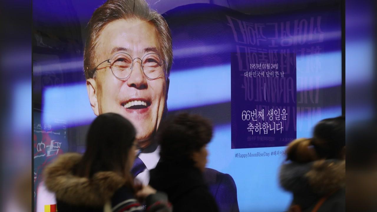 [이브닝] '대한민국에 달 뜬 날'...지하철역 광고에 뜬 문 대통령