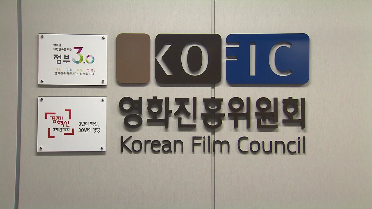 """""""朴 정권, 부산영화제 압박 확인"""""""
