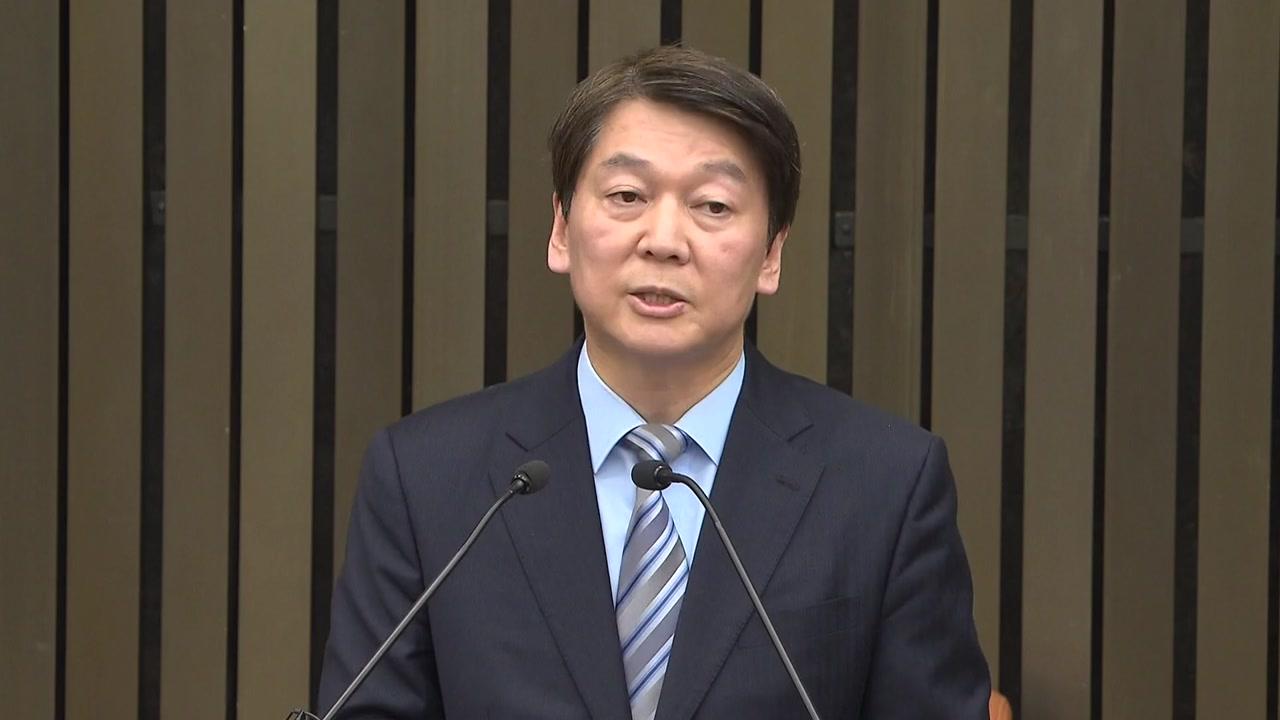 국민의당, 다음 달 4일 전당대회...통합 최종 결정