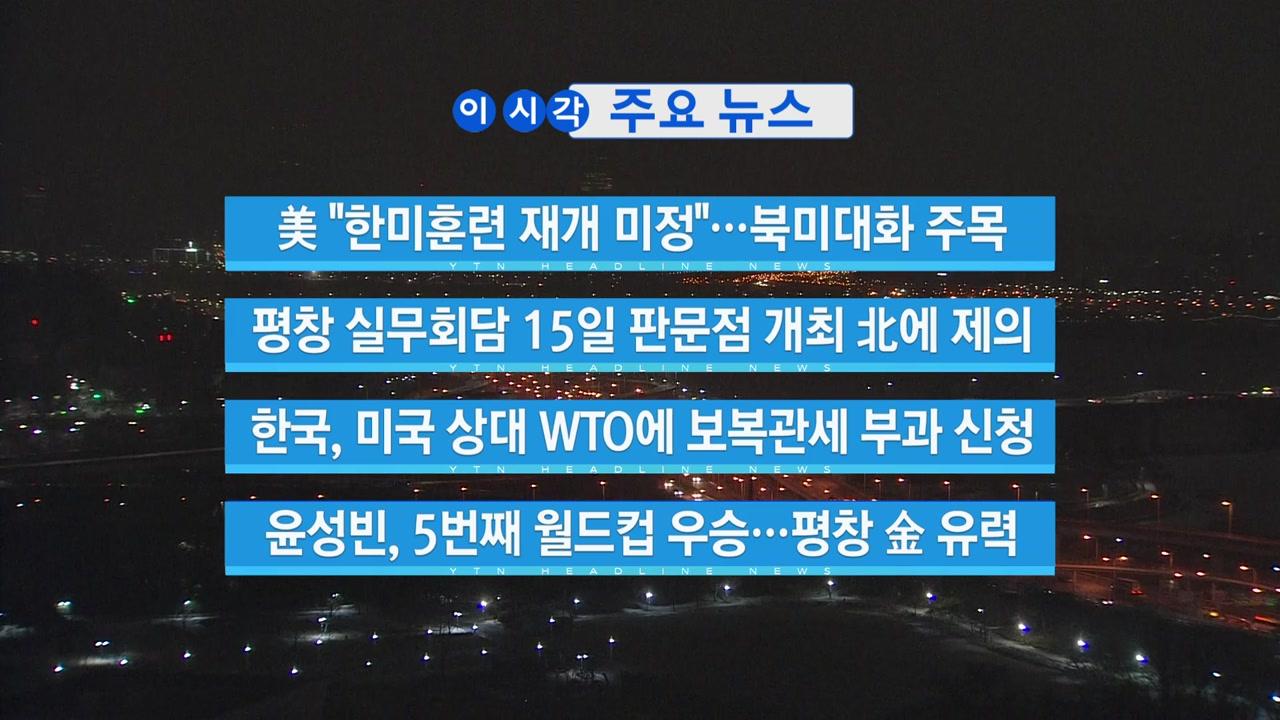 [YTN 실시간뉴스] 낮부터 한파 풀려...중부지방 오전까지 눈