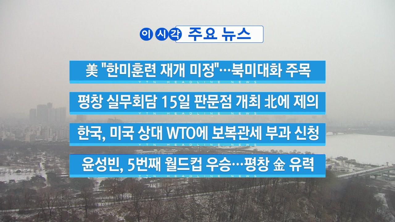 """[YTN 실시간뉴스] 美 """"한미훈련 재개 미정""""...북미대화 주목"""