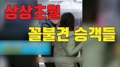[자막뉴스] 상상초월...중국의 꼴불견 고속철 승객들