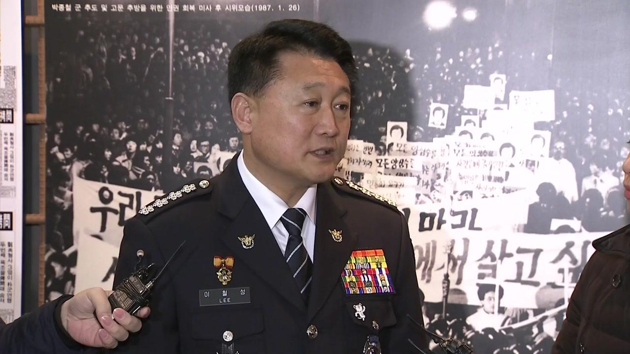 """또 고개 숙인 경찰청장...""""대공분실 운영에 시민단체 참여 검토"""""""