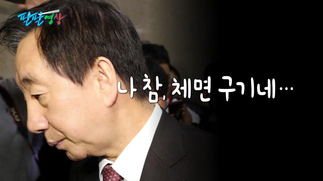 """[팔팔영상] 김성태 """"내가 위원장인데...회의실 문이 안 열려!"""""""