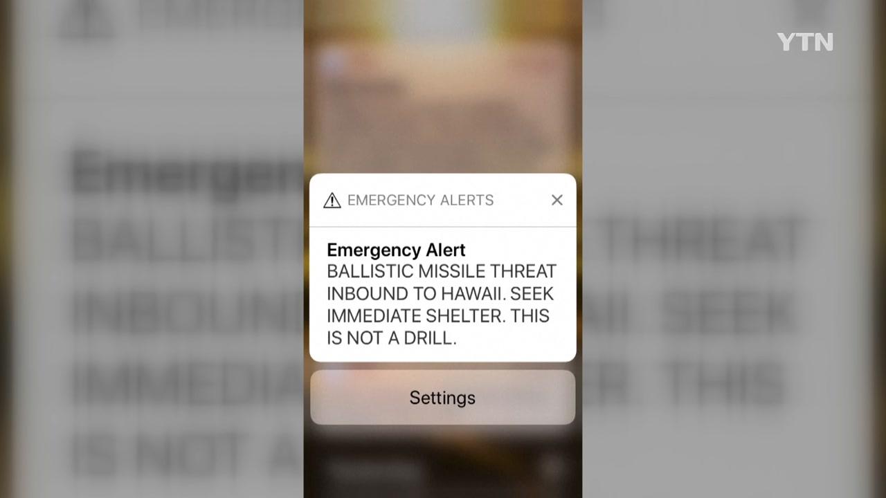 """""""하와이에 탄도 미사일"""" 잘못된 경보 메시지...하와이 주민들 화들짝"""