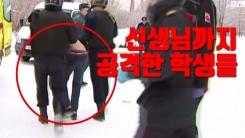 [자막뉴스] 선생님까지 공격한 학생들...러시아에서 일어난 끔찍한 사건