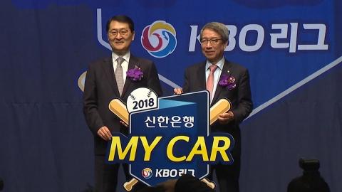 신한은행, KBO와 3년 240억 원 국내 최대 후원 계약