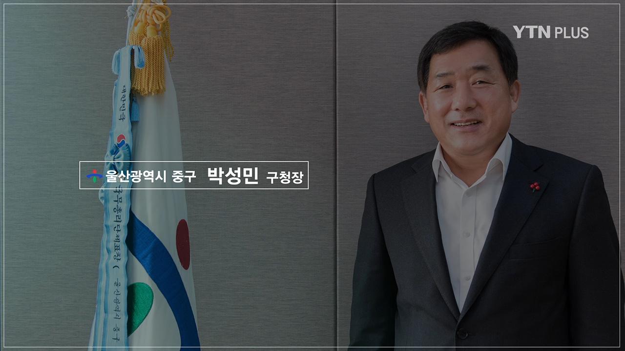 """[프라임인터뷰] """"울산 종갓집을 글로벌 문화 도시로"""" 박성민 울산중구청장"""