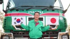 [좋은뉴스] 트럭 몰고 평창으로 달려온 일본 사업가