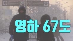 [자막뉴스] '영하 67도'...모든 것이 얼어붙은 도시