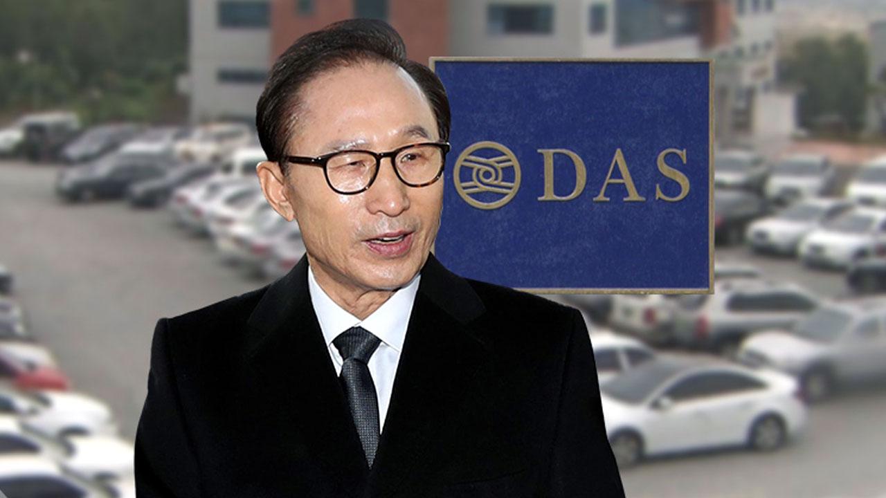 [취재N팩트] MB로 향하는 검찰 수사...직접 조사 불가피