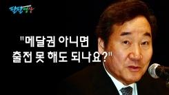 """[팔팔영상] """"메달권 아니면 출전 못 해도 되나요?"""""""