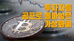 [자막뉴스] 가상화폐 하루 30% 급락...투자자 공포 확산